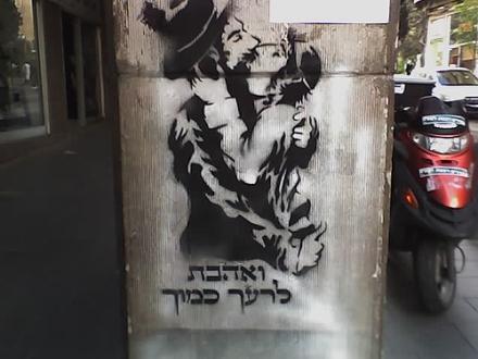 Love Thy Neighbor street art