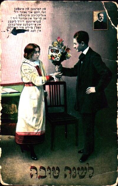 Jewish Valentine