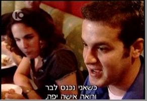 Tomer ch 10 video Israel